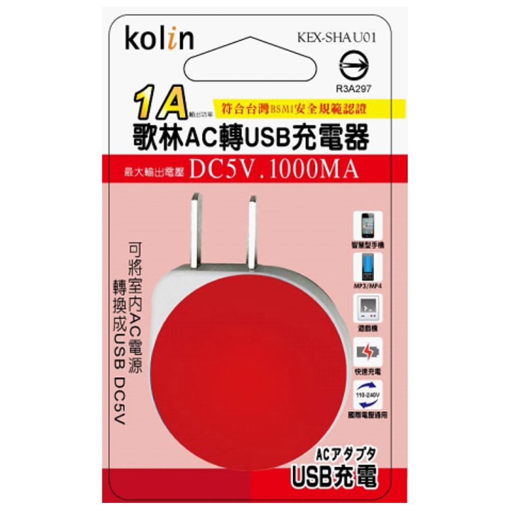 Kolin歌林 1A AC轉USB 充電器 圓型造型 方便 可愛 顏色隨機 KEX-SHAU01