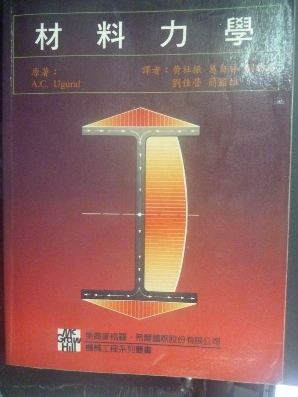 【書寶二手書T6/大學理工醫_YHS】材料力學_黃社振
