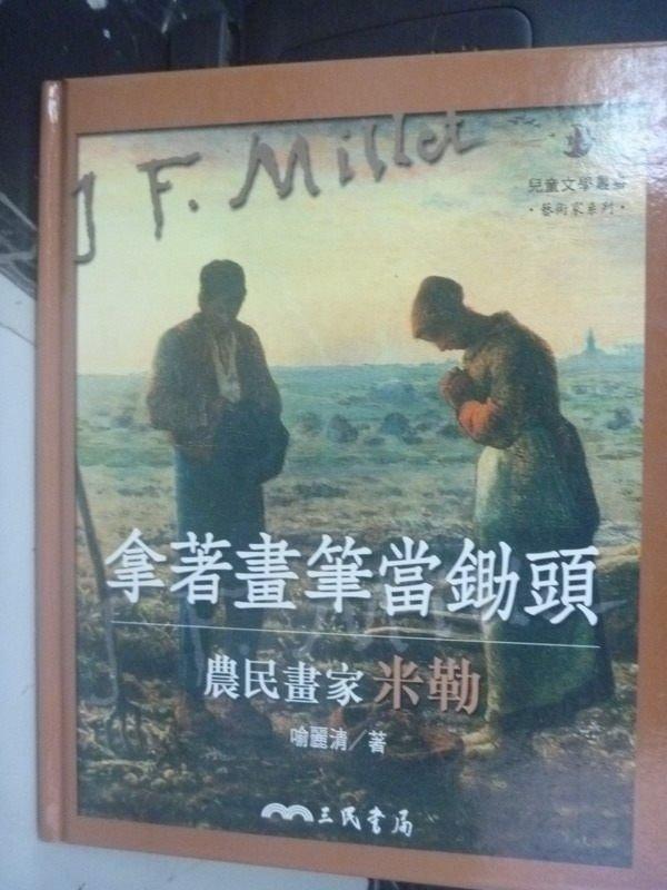 【書寶二手書T3/兒童文學_ZAT】拿著畫筆當鋤頭:農民畫家米勒_喻麗清