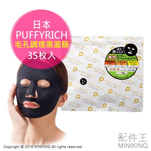 【配件王】現貨 日本 PUFFYRICH 毛孔調理黑面膜 35枚入 竹炭面膜 軟化角質 保濕 控油 另 雪肌粹