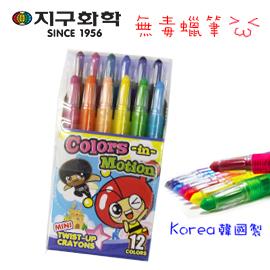 韓國製 12色 無毒蠟筆  M012T   迷你  旋轉蠟筆   12支/套
