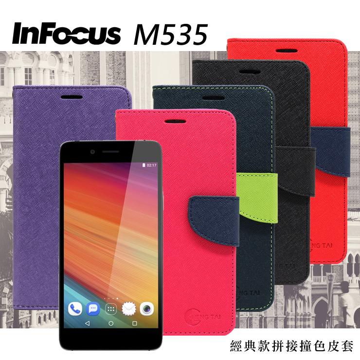 【愛瘋潮】InFocus M535 經典書本雙色磁釦側翻可站立皮套 手機殼