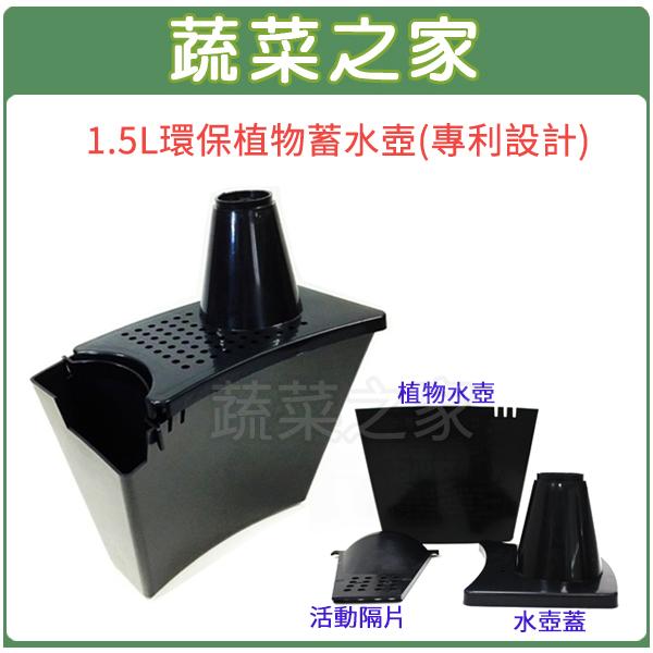 【蔬菜之家007-B63】1.5L環保植物蓄水壺(專利設計)