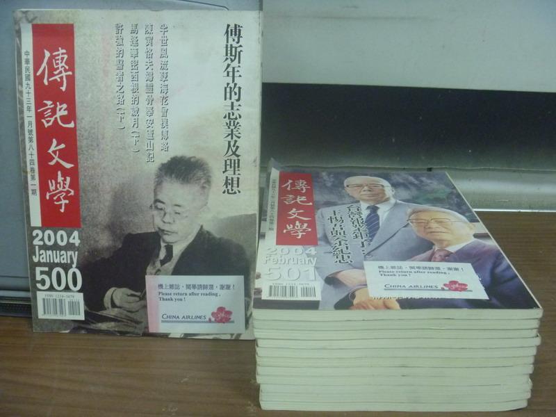 【書寶二手書T3/文學_XFL】傳記文學_500~511期間_共12本合售_傅斯年的志業及理想等