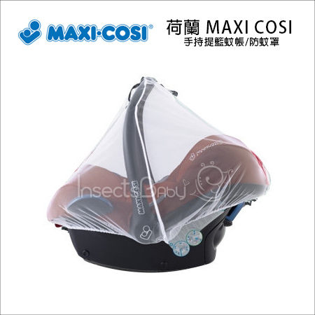 ✿蟲寶寶✿【荷蘭MAXI-COSI】Pebble / CabrioFix 新生兒提籃專用蚊帳《現+預》