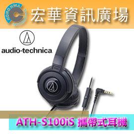 鐵三角 audio-technica ATH-S100iS Android智慧型手機專用/可通話耳機/音量控制 黑色 ATH-SJ11 升級版 (鐵三角公司貨)