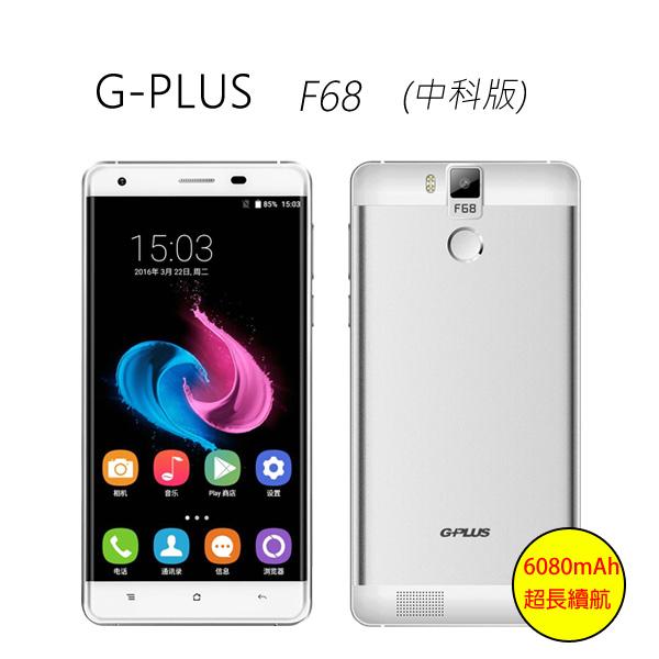G-PLUS F68(中科版) 大電量超強續航八核心手機~送9H鋼化玻璃貼+手機果凍套+原廠視窗皮套