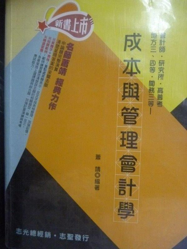 【書寶二手書T2/進修考試_WGP】會計師研究高普-成本與管理會計學_蕭靖
