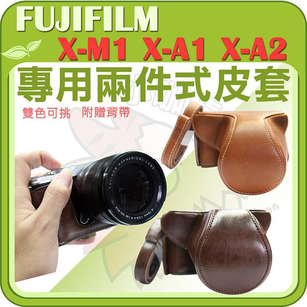 【小咖龍】 Fujifilm XM1 XA1 XA2 兩件式皮套 富士 X-M1 X-A1 XA-2 相機包 相機皮套 保護套 皮套