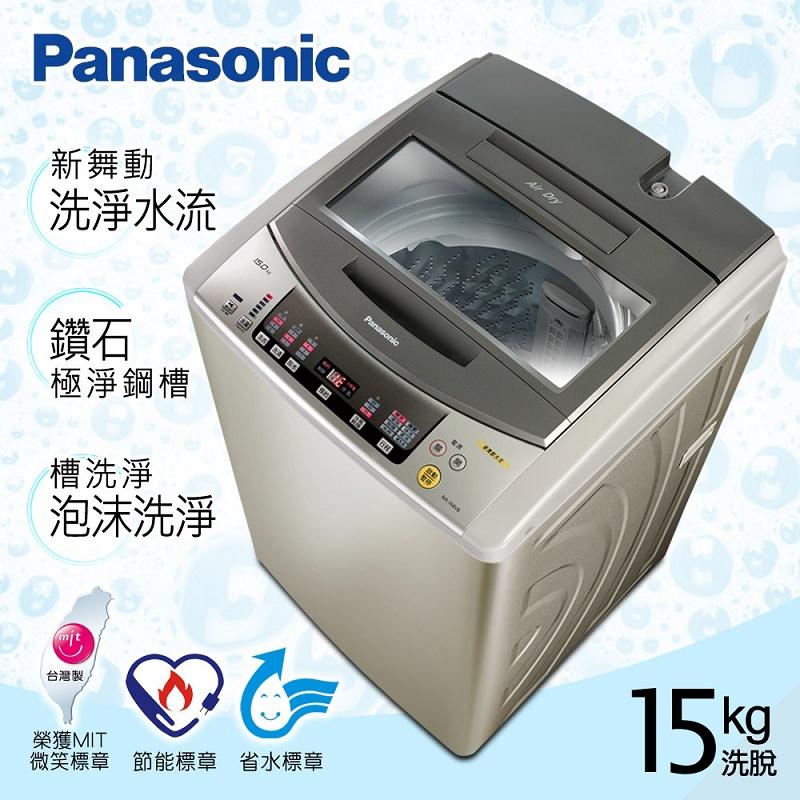 【Panasonic國際牌】15kg超強淨直立式洗衣機/香檳金(NA-168VB-N)