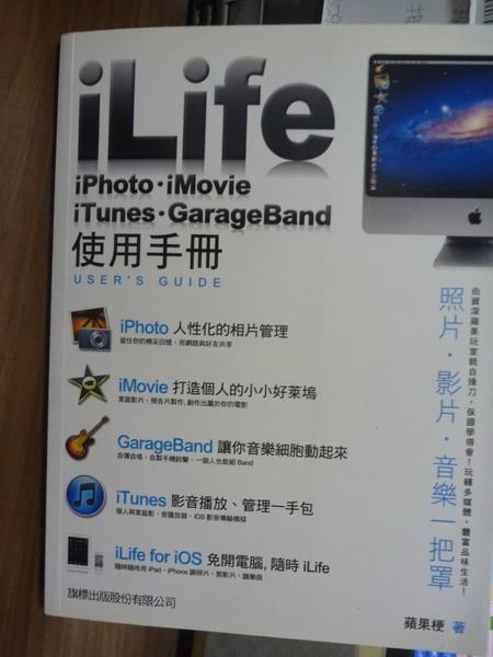 【書寶二手書T2/電腦_PHJ】iLife: iPhoto…使用手冊_蘋果梗
