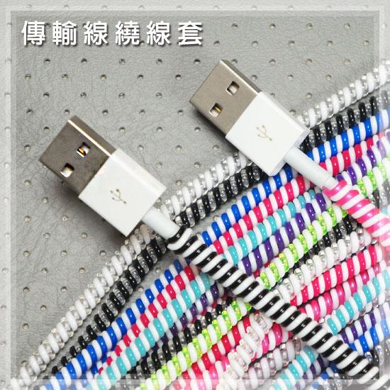 三色傳輸線保護套/傳輸充電數據線螺旋套/彈簧編織保護繞線套/Micro USB/iPhone Lightning