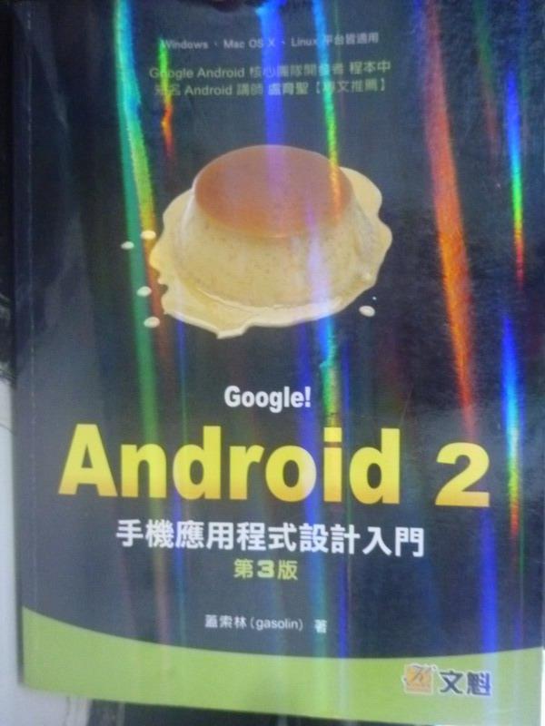 【書寶二手書T3/電腦_XBW】Google!Android2-手機應用程式設計入門 3/e_蓋索林_附光碟