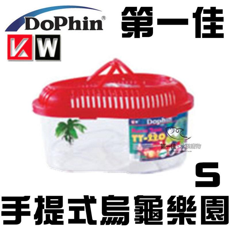 [第一佳水族寵物]海豚Dophin 手提式烏龜樂園 易上手 平台設計 附椰子樹(S) 紅 KE402052