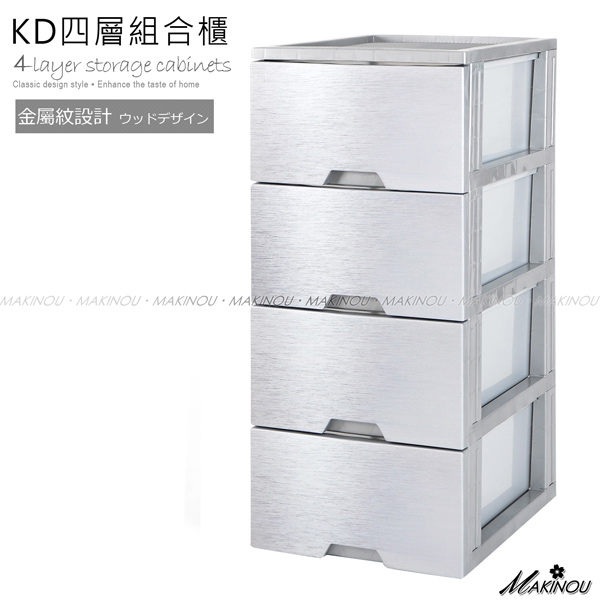 日本MAKINOU|高品質鈦金銀四層抽屜收納櫃-台灣製|KD櫃 抽屜櫃 組合 斗櫃 收納箱 塑膠櫃