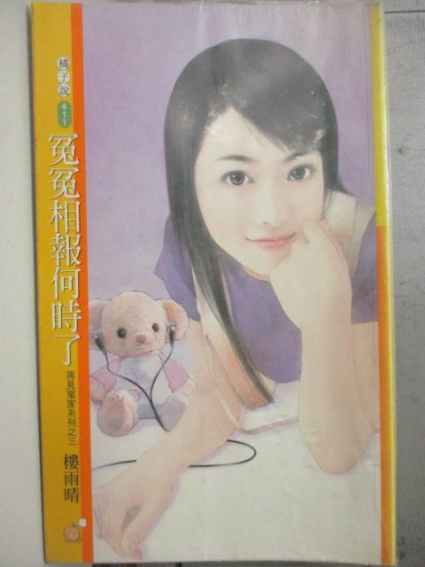 【書寶二手書T1/言情小說_HST】冤冤相報何時了_樓雨晴