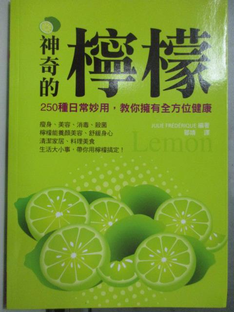【書寶二手書T1/養生_JAF】神奇的檸檬:250種日常妙用,教你擁有全方位健康_Julie Fr?d?rique