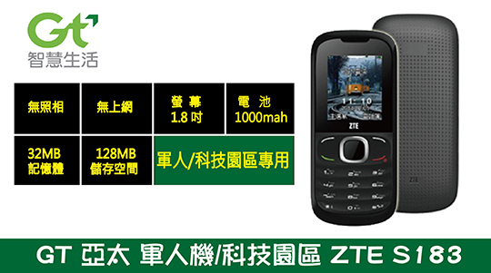 ★全新★ ZTE S183 CDMA 亞太專用 軍人專用手機/科技園區專用/無照相功能【Teng Yu 騰宇】