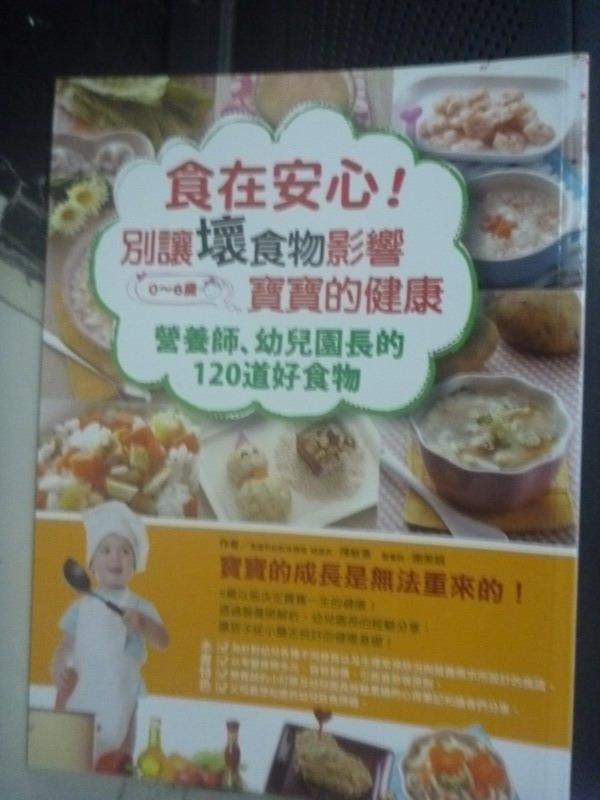 【書寶二手書T5/保健_YFA】食在安心! 別讓壞食物影響寶寶的健康_陳敏惠