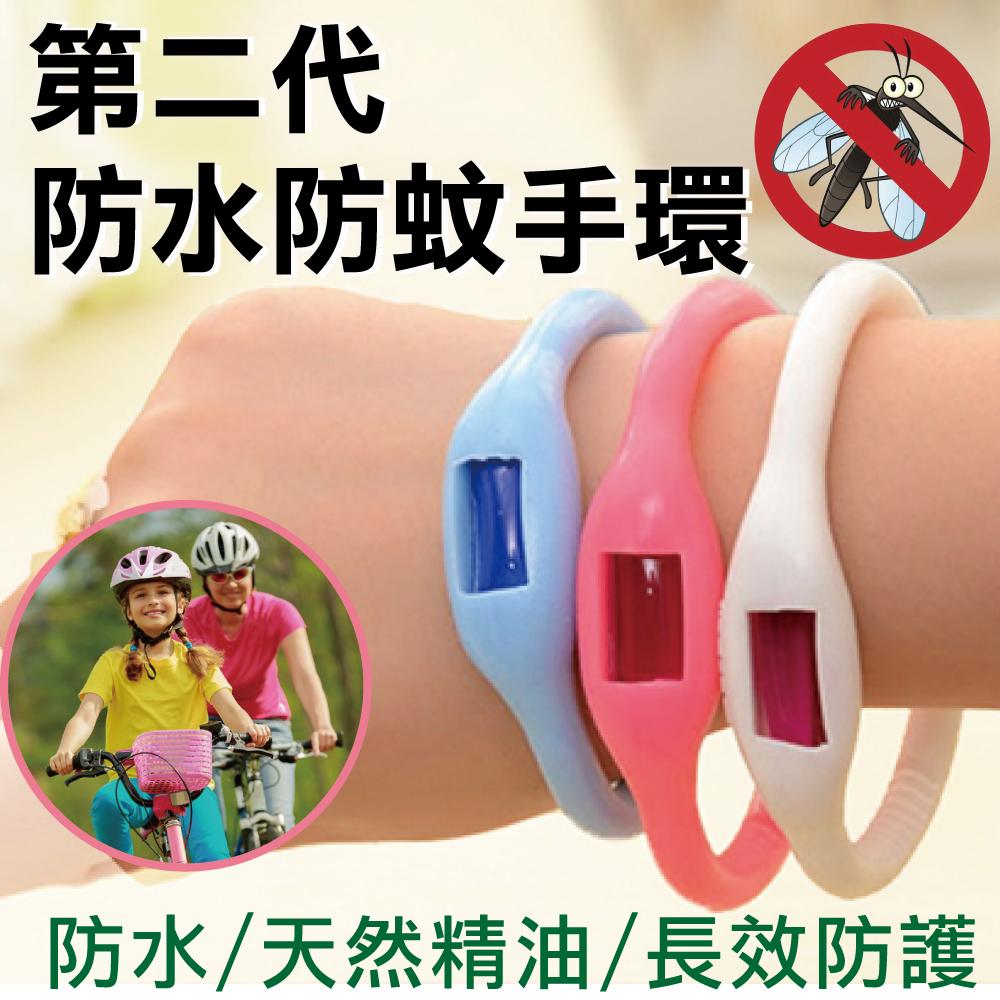 第二代歐美防水防蚊手環(精油長效驅蚊成人兒童皆可用)
