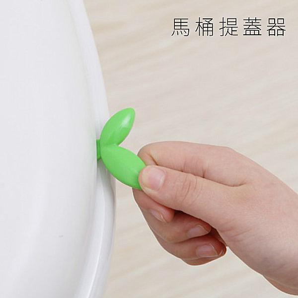 BO雜貨【SV4120】日本木暉 新奇特綠葉造型馬桶提蓋器 馬桶提蓋 翻蓋器 掀蓋器 衛浴用品