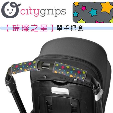 +蟲寶寶+【美國City Grips】多用途推車手把保護套/單手把手把套-璀璨之星 / 適用yoyo推車《現+預》