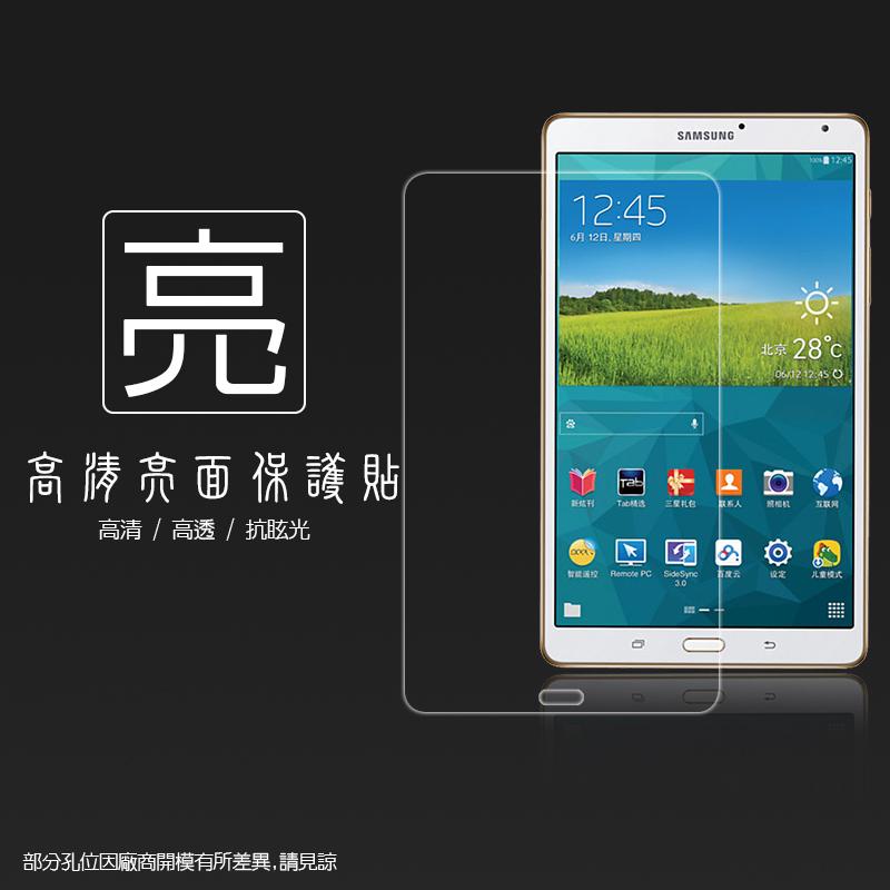 亮面螢幕保護貼 Samsung GALAXY Tab S 8.4 T700(wifi版) 平板保護貼