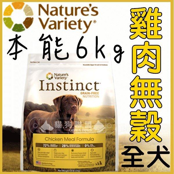 +貓狗樂園+ Instinct本能【無穀全犬。低致敏雞肉配方。13.2磅】2120元
