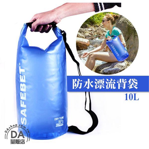 《DA量販店》防水包 漂流袋背包 防水收納袋 潛水保護套 10L 顏色隨機(80-1025)