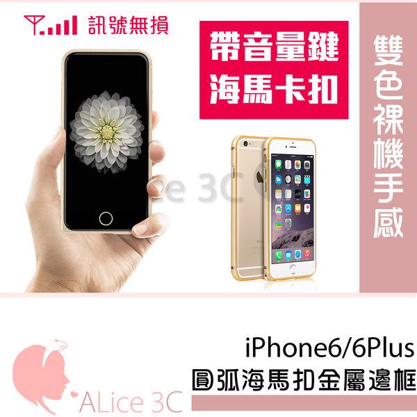 iPhone 6 plus 海馬扣 雙色金屬邊框 【C-I6-P20】 金框 手機殼 防撞 保護框 5.5吋 Alice3C
