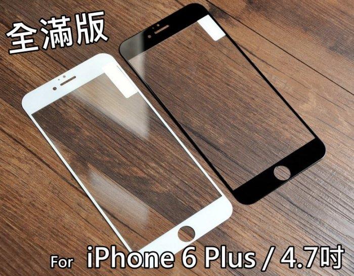[晨新3C]滿版玻璃貼 i phone6/ i phone6 plus/ i phone6s/i phone6s plus 黑白粉