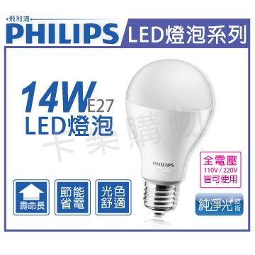 PHILIPS飛利浦 LED 14W 3000K 黃光 全電壓 E27 球泡燈 _ PH520272