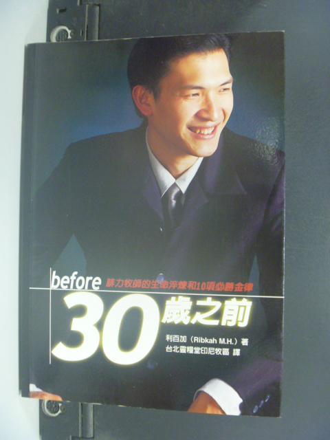 【書寶二手書T5/宗教_HPO】30歲之前_利百加