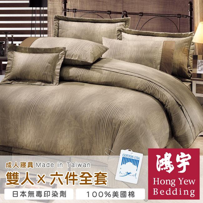【鴻宇HongYew】梅克倫堡雙人七件式全套床罩組(1923_D01)