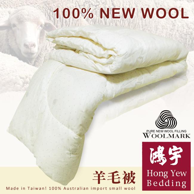 【寢具83折】寒流必敗!!!【鴻宇HongYew】貝勒斯特100%羊毛被/雙人(6x7尺)(74123001_01)