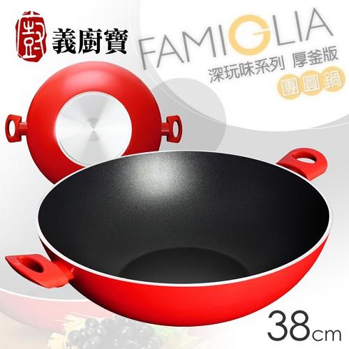 台灣獨家訂製加大鍋款《義廚寶》深玩味厚釜系列38cm團圓鍋-紅福氣