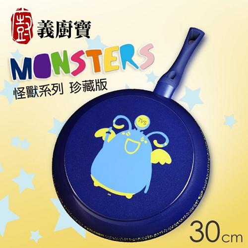 活潑可愛兼具收藏價值《義廚寶》Moster怪獸系列30cm平底鍋-炫藍