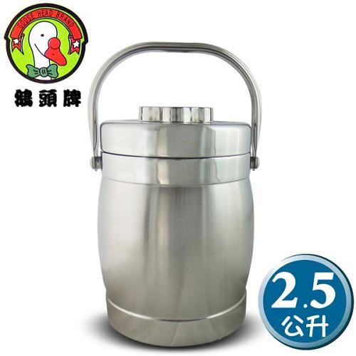 《鵝頭牌》雙層多功能保溫提鍋 2.5L(CI-250A)