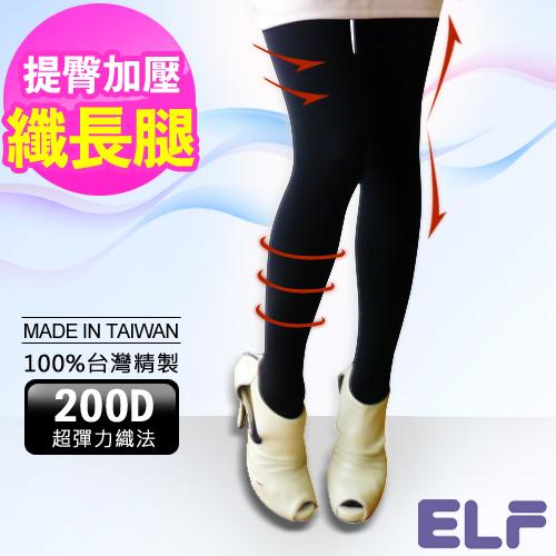 【ELF】200丹尼超彈力-提臀束腹保暖毛褲襪(全足)-黑(A1040_5105)