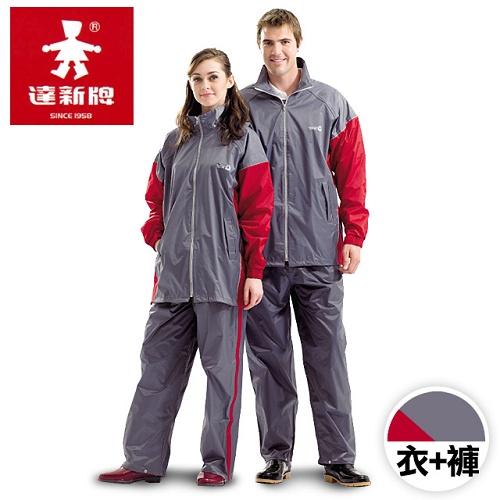 【達新牌】新帥二件式雨衣套裝-灰/紅(A1129_D06)