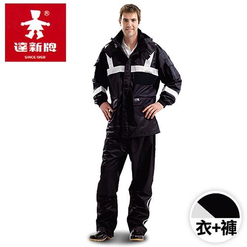 【達新牌】高級勤務二件式雨衣-銀/白條(A1129_TH21)