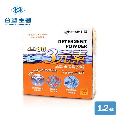 【台塑生醫】3元素活氧速淨洗衣粉1.2kg