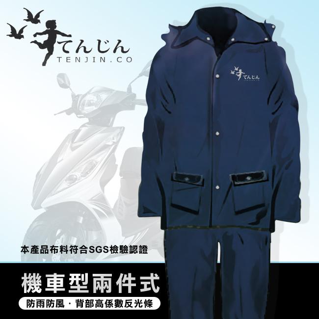 【天神牌】機車型兩件式雨衣-深藍色(TJ-901)