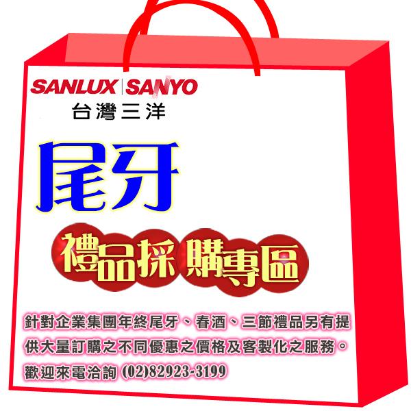 ★最低價【三洋SANYO】-大小家電/歡迎來電議價