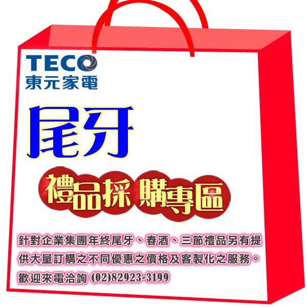 ★最低價【東元TECO】-大小家電/歡迎來電議價