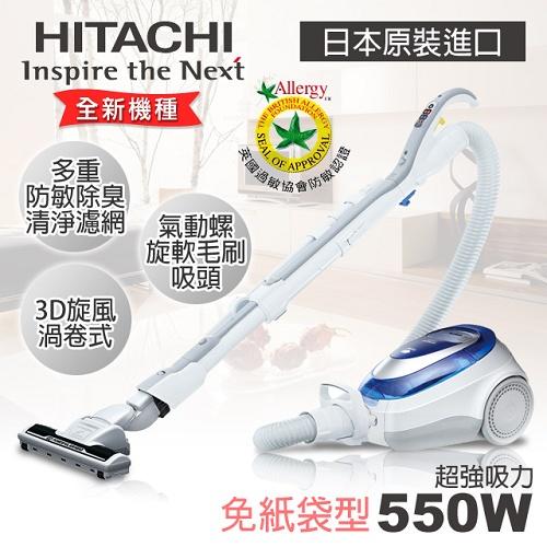 ★預購2月底到貨★【日立HITACHI】日本原裝免紙袋吸塵器/炫藍550W(CVSJ11T)