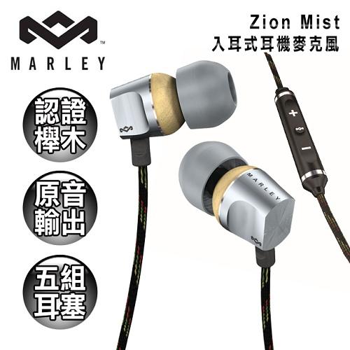 Marley Zion Mist 入耳式耳機麥克風含音量控制(一字馬-銀灰/三鍵式)(EAR-MAR-FE023SM)
