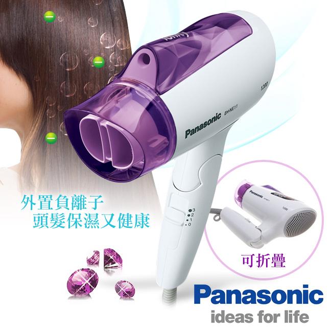 【國際牌Panasonic】負離子高效速乾吹風機/(EH-NE11/EH-NE11-V)