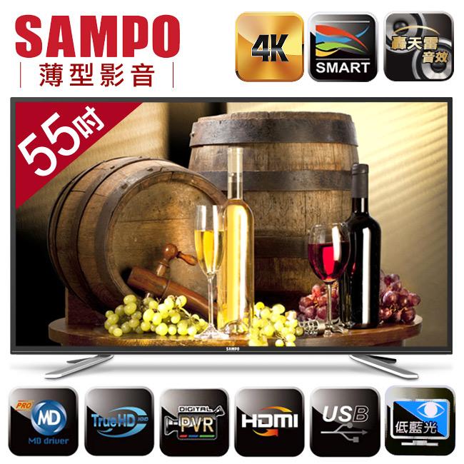。福利品。無視訊盒【聲寶SAMPO】55吋 4K2K Smart 3D LED液晶顯示器/EM-55UT15D