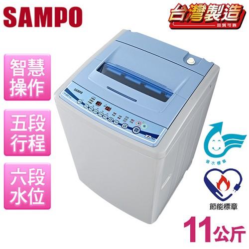【聲寶SAMPO】11公斤單槽洗衣機/ES-BD119F(G1)